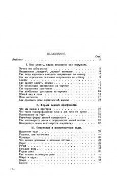 География для 3 класса начальной школы (1938)