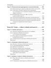 Педагогическая психология. Учебное пособие. Стандарт третьего поколения 4