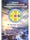Высшая эзотерическая школа трансцендентальных знаний. Комплект из 4 томов 2
