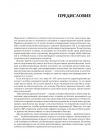 Клиническая психология 4