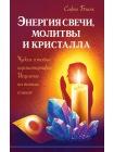 Исцеляющая сила свеч, молитв и кристаллов. Комплект из 3-х книг 7