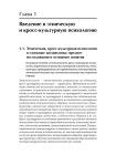 Этнопсихология и кросс-культурная психология. Учебное пособие 10