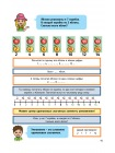 Ментальная арифметика 3: учим математику при помощи абакуса. Задачи на умножение 8