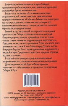 Сибирская прародина. В поисках Гипербореи