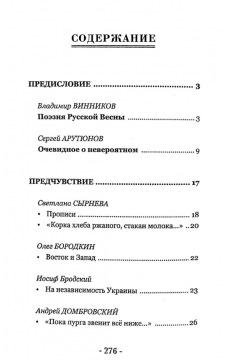 Русская весна. Антология поэзии