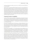 Непрерывное развитие API. Правильные решения в изменчивом технологическом ландшафте 10