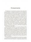 Грани русского раскола. Тайная роль старообрядчества от 17 века до 17 года 3