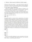 Дискретная математика и программирование в Wolfram Mathematica 7