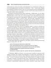 Психология веры 9
