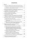 Экономика инновационного развития. Управленческие основы экономической теории 2