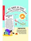 Наука. 500 удивительных фактов 3