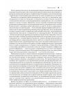Клиническая психология 5