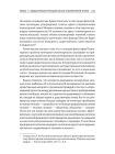 Начала планетарной этики в философии русского космизма. Том 2 7