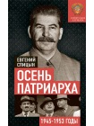 Советская держава: от Сталина до Брежнева (1945−1985 гг.) 2
