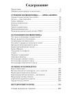 Остеохондроз для профессионального пациента 2