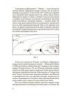 Общедоступная практическая астрономия 4