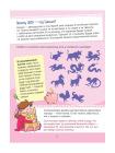 Почему хрюшек считают грязнулями? 100 интересных фактов о домашних животных 4