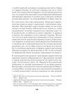 Родители, ребёнок и невроз: психоанализ детской роли 6