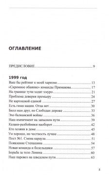 Как начиналась эпоха Путина. Общественное мнение 1999-2000 гг