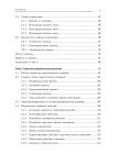 Теория менеджмента. Учебник для бакалавров 4