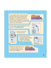 Программирование для детей. Учимся создавать игры на Scratch 8