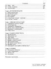 История славянского нашествия: документальное расследование. Комплект из 2-х частей 3