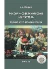 История России. Комплект из 5 томов (изд. исправленное, дополненное) 6