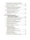 Основы социологии. Том 1 5