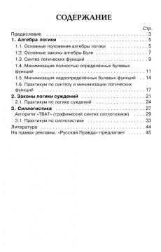 Русская логика в информатике