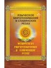 Руны восточных славян. Языческое миропонимание в чертах и резах 7
