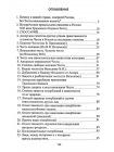 Триэльный кодекс чести. Россия - ХХI век 2