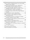 Хронолого-эзотерический анализ развития современной цивилизации. Книга 6. Система и общие единые законы Мироздания 3