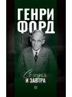 Фордономика: философия бизнеса Генри Форда (комплект из 3-х книг) 4