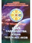Высшая эзотерическая школа трансцендентальных знаний. Комплект из 4 томов 4