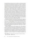Преодоление сопротивления в когнитивной терапии 6