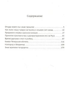 Родная старина. Книга 1. Отечественная история с IX  по XIV столетие
