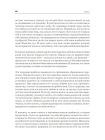 Невроз и личностный рост: борьба за самореализацию 8