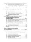 Педагогическая психология. Учебное пособие. Стандарт третьего поколения 5