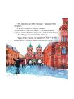 Приключения щенка на Красной площади. Полезные сказки 5