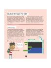 Программирование для детей. Пять самых крутых игр на HTML и JavaScript 6