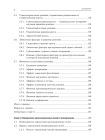 Теория менеджмента. Учебник для бакалавров 5
