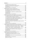 Психология труда. Учебное пособие 4