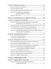 Проект Конституции России 6