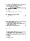 Проект Конституции России 4