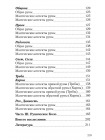 Вендица: возвращение славянских рун 4
