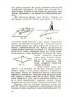 Математическая шкатулка [1958] 5