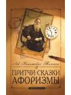Сборник мудрых притч, легенд и сказок. Комплект из 3-х книг 2