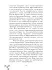 Русские путешественники. Великие открытия 7