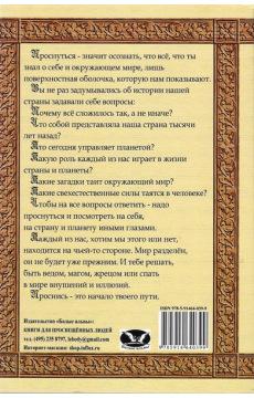 """Пробуждение. Книга 1.  Серия """"Хранитель"""""""