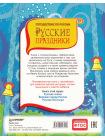 Русские праздники. Головоломки, лабиринты (+многоразовые наклейки) 5+ 2